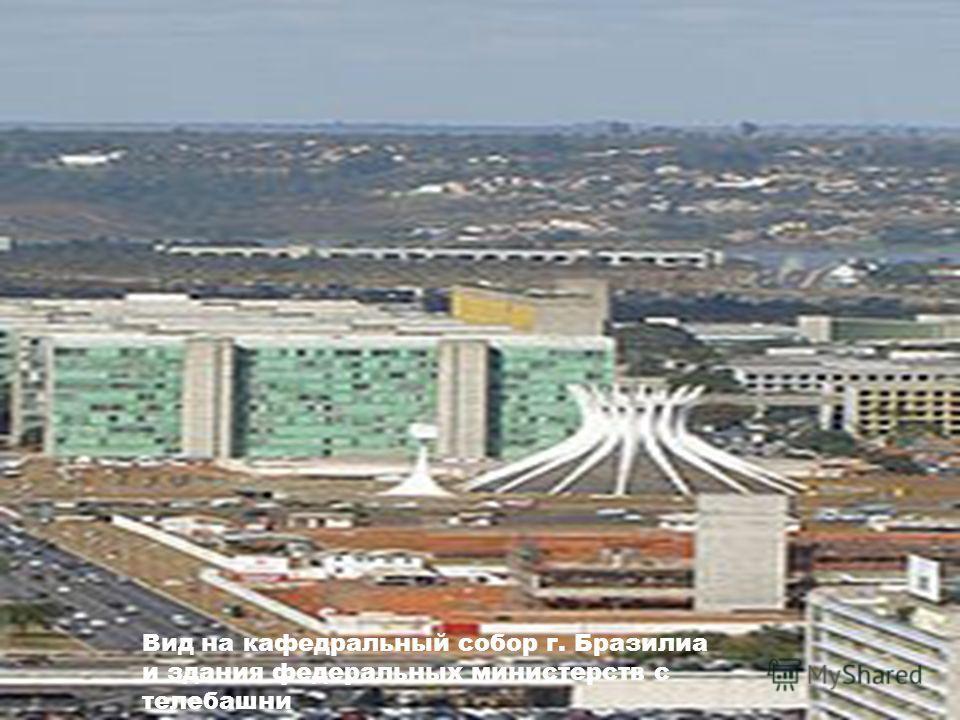Вид на кафедральный собор г. Бразилиа и здания федеральных министерств с телебашни