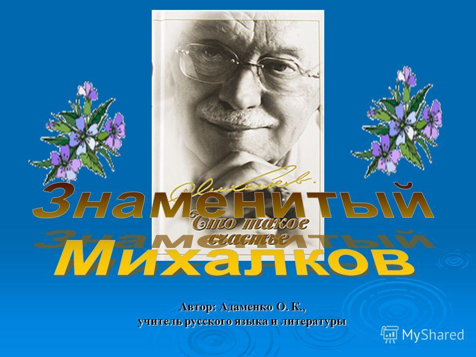 Автор: Адаменко О. К., учитель русского языка и литературы