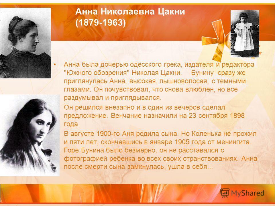 Анна Николаевна Цакни (1879-1963) Анна была дочерью одесского грека, издателя и редактора
