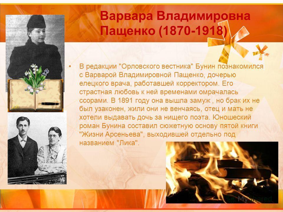 Варвара Владимировна Пащенко (1870-1918) В pедакции