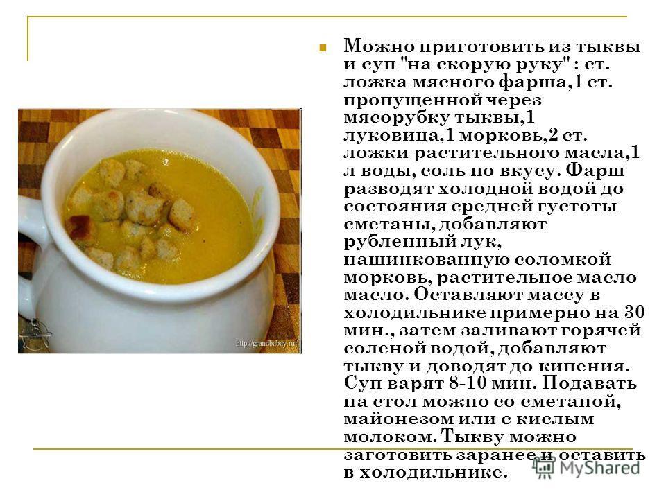 Можно приготовить из тыквы и суп