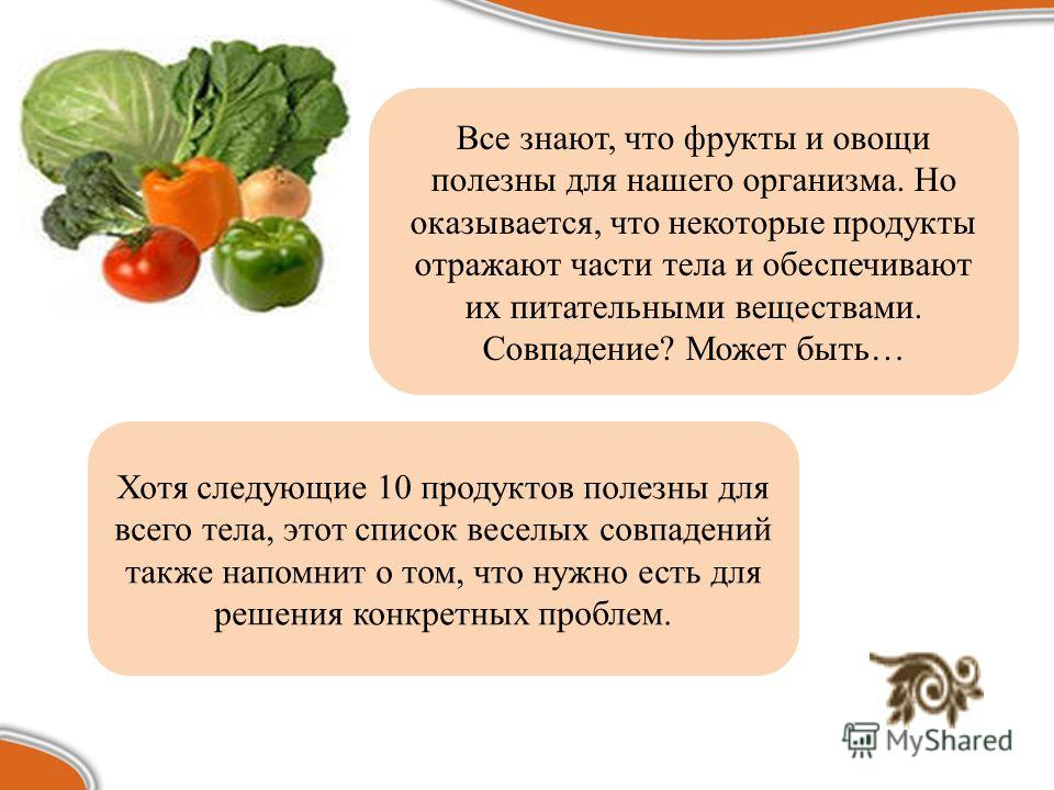 Все знают, что фрукты и овощи полезны для нашего организма. Но оказывается, что некоторые продукты отражают части тела и обеспечивают их питательными веществами. Совпадение? Может быть… Хотя следующие 10 продуктов полезны для всего тела, этот список
