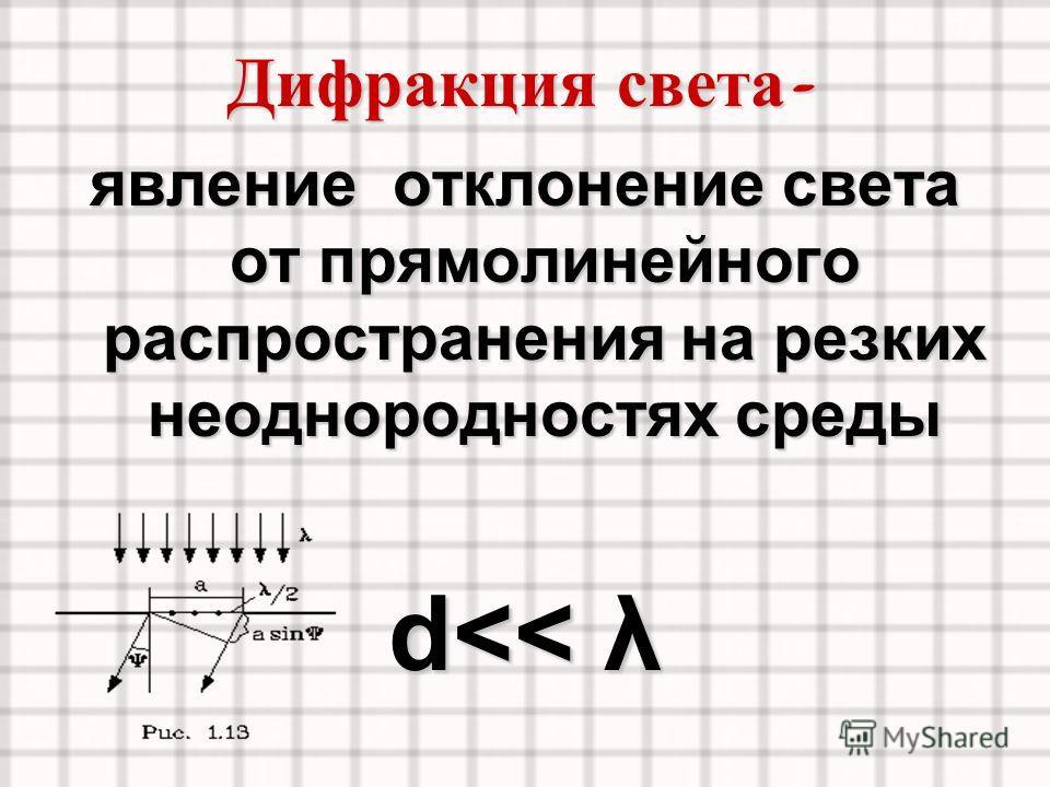 Дифракция света - явление отклонение света от прямолинейного распространения на резких неоднородностях среды d