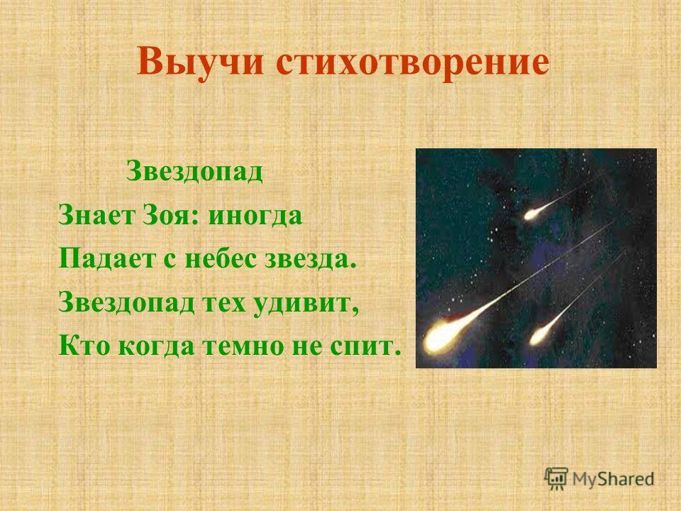 Звездопад Знает Зоя: иногда Падает с небес звезда. Звездопад тех удивит, Кто когда темно не спит. Выучи стихотворение