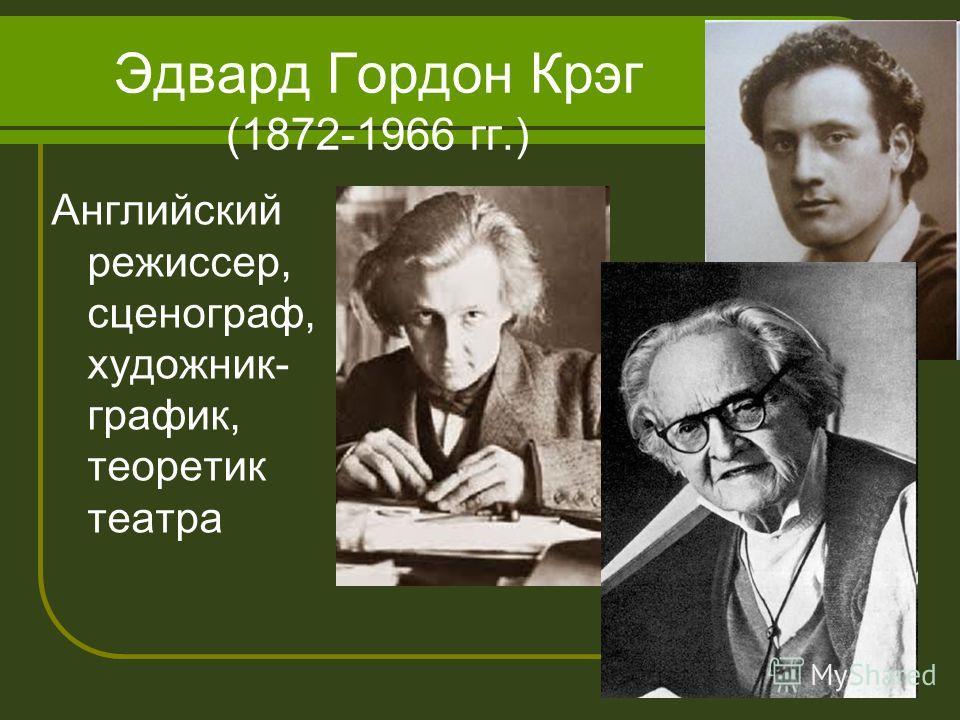 Эдвард Гордон Крэг (1872-1966 гг.) Английский режиссер, сценограф, художник- график, теоретик театра