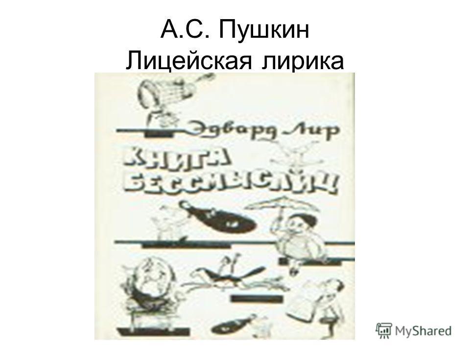 А.С. Пушкин Лицейская лирика