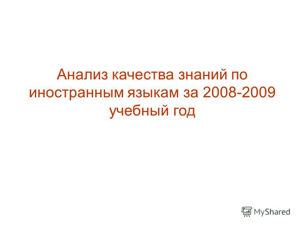 Анализ качества знаний по иностранным языкам за 2008-2009 учебный год