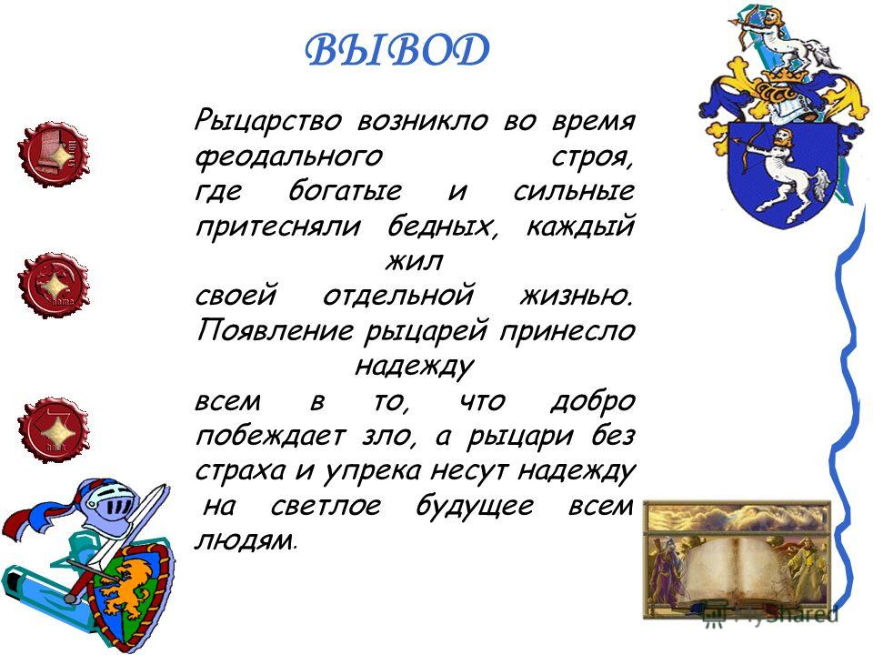 Символика рыцарства -Гербы -Девизы и военный клич