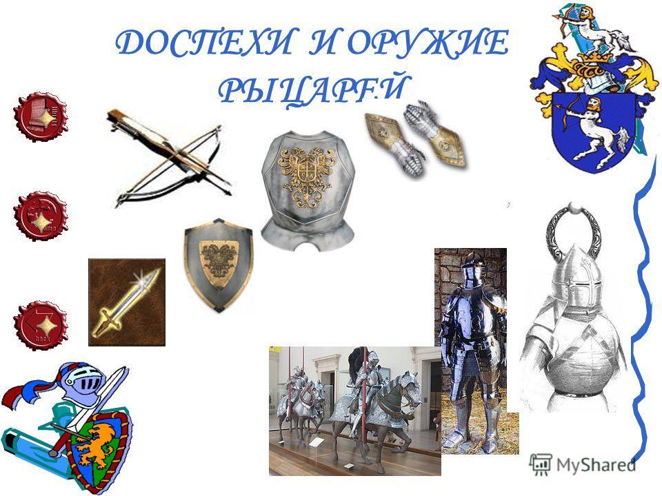 Ритуалы рыцарства -Посвящение в рыцари -Турниры - Обеты Посвящение в рыцари Турниры