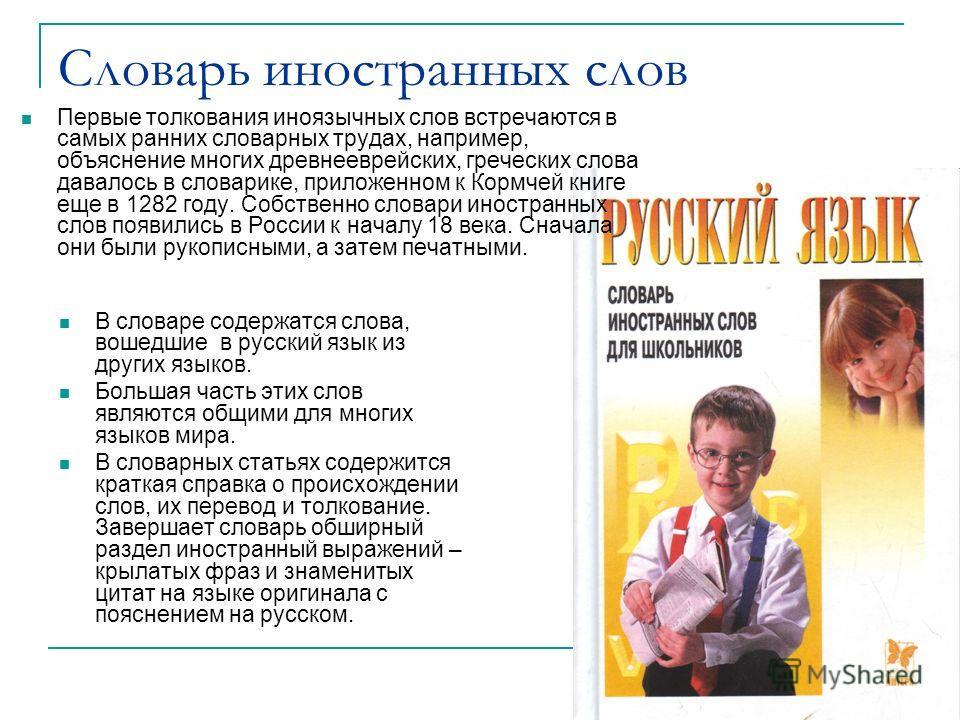Словарь иностранных слов В словаре содержатся слова, вошедшие в русский язык из других языков. Большая часть этих слов являются общими для многих языков мира. В словарных статьях содержится краткая справка о происхождении слов, их перевод и толковани