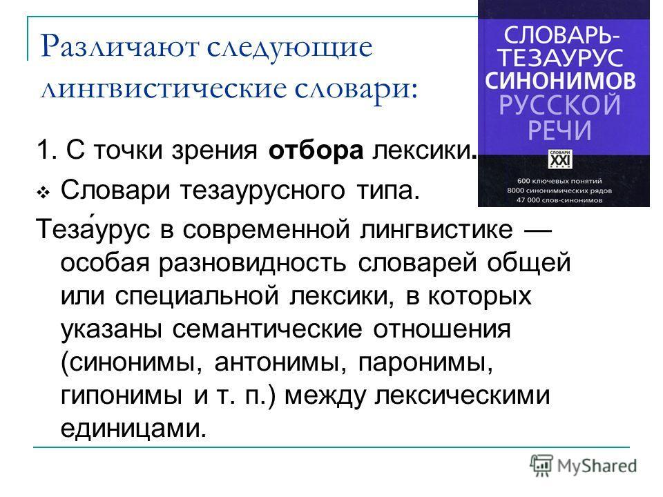 Словарь Архаизмов И Неологизмов