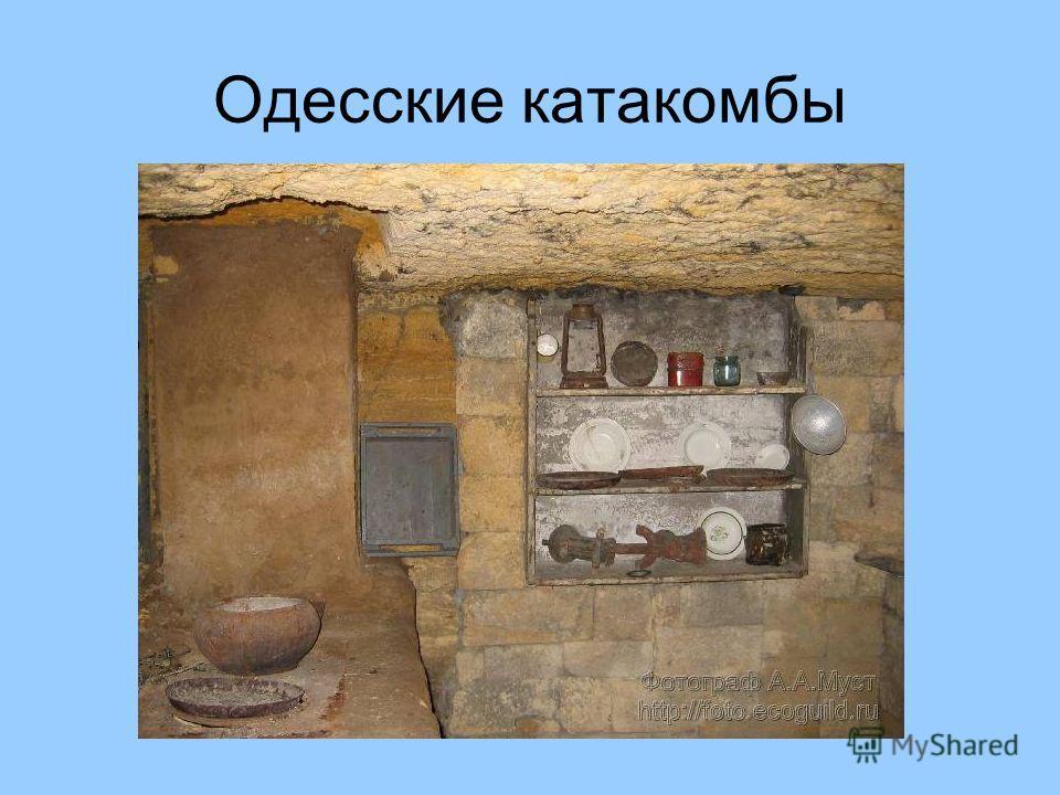 Одесские катакомбы