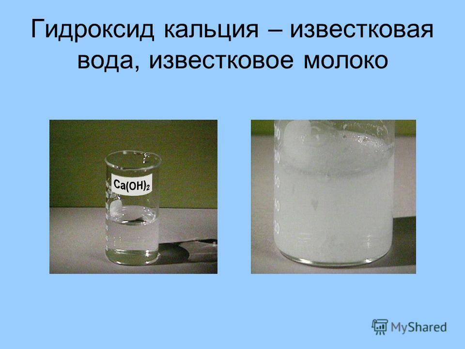 Гидроксид кальция – известковая вода, известковое молоко