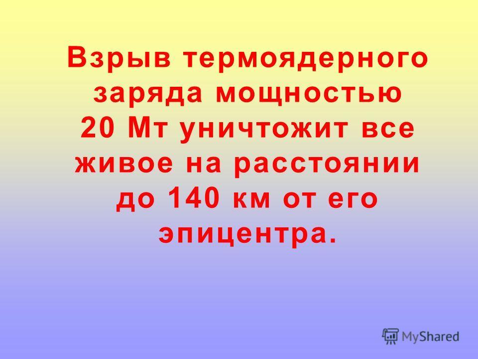 Взрыв термоядерного заряда мощностью 20 Мт уничтожит все живое на расстоянии до 140 км от его эпицентра.