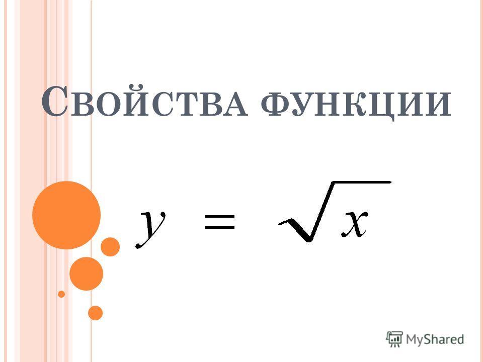 С ВОЙСТВА ФУНКЦИИ