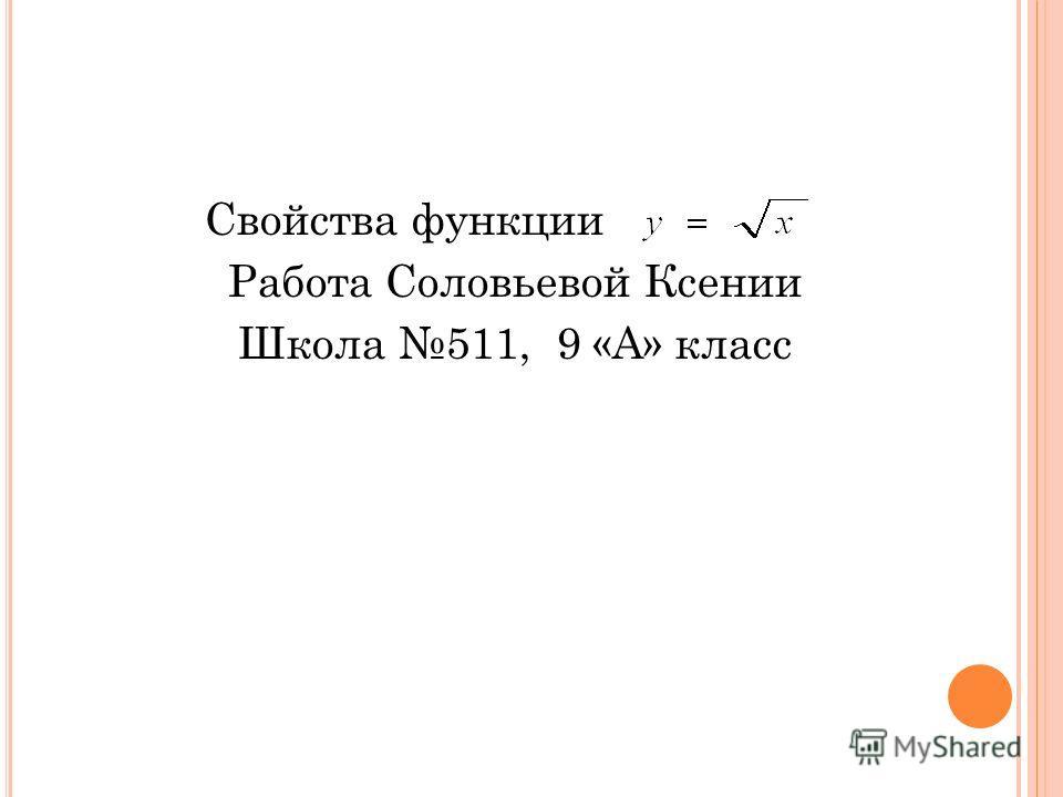 Свойства функции. Работа Соловьевой Ксении Школа 511, 9 «А» класс