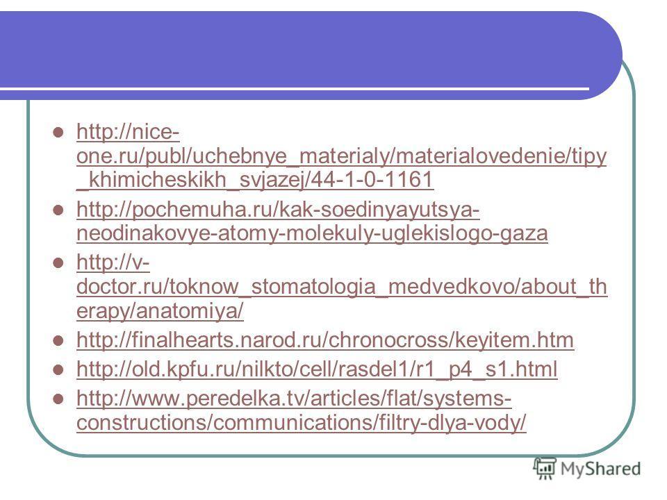 http://nice- one.ru/publ/uchebnye_materialy/materialovedenie/tipy _khimicheskikh_svjazej/44-1-0-1161 http://nice- one.ru/publ/uchebnye_materialy/materialovedenie/tipy _khimicheskikh_svjazej/44-1-0-1161 http://pochemuha.ru/kak-soedinyayutsya- neodinak