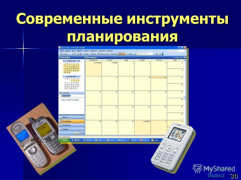 Современные инструменты планирования 30 След. слайд: Вывод След. слайд: Вывод