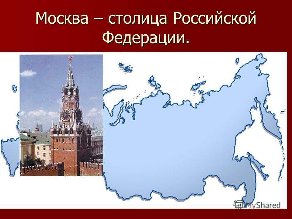 Презентацию на тему москва столица