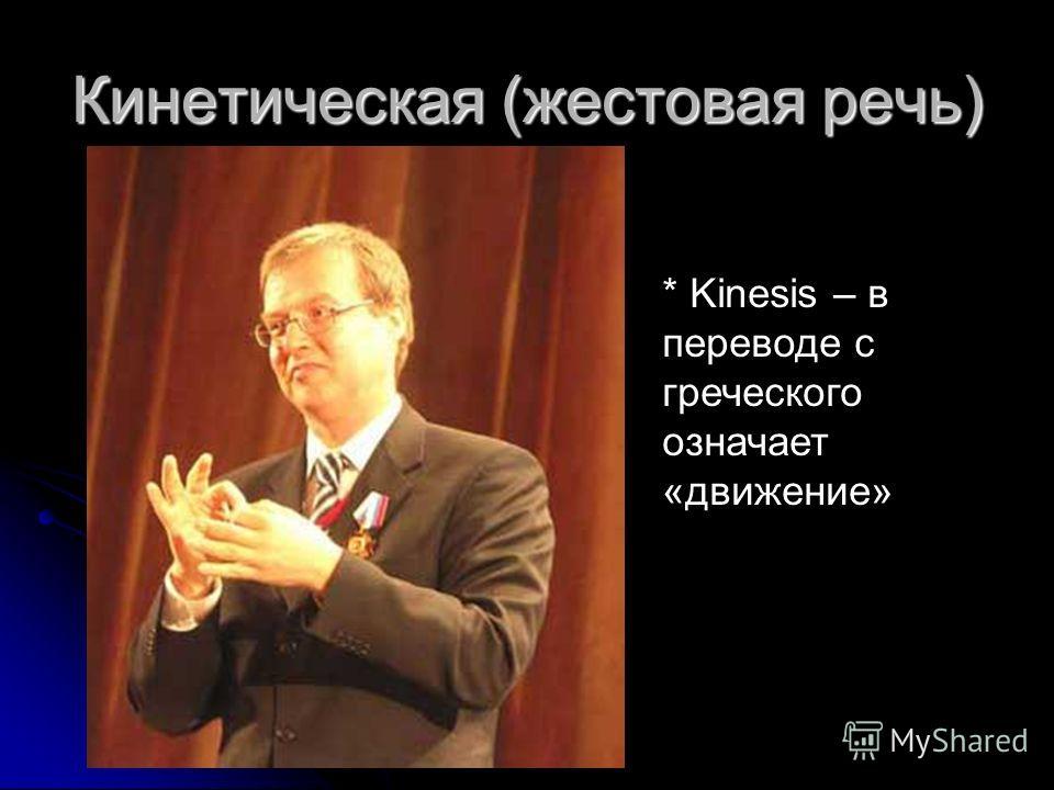 Кинетическая (жестовая речь) * Kinesis – в переводе с греческого означает «движение»