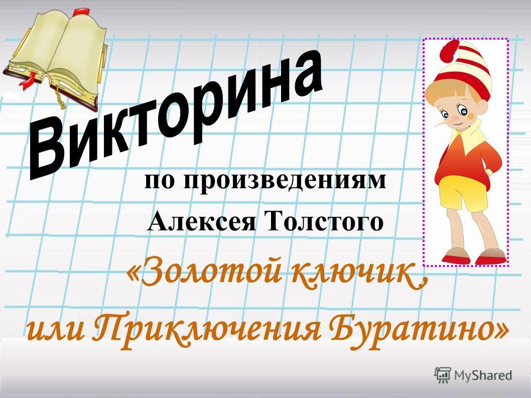 по произведениям Алексея Толстого «Золотой ключик, или Приключения Буратино»