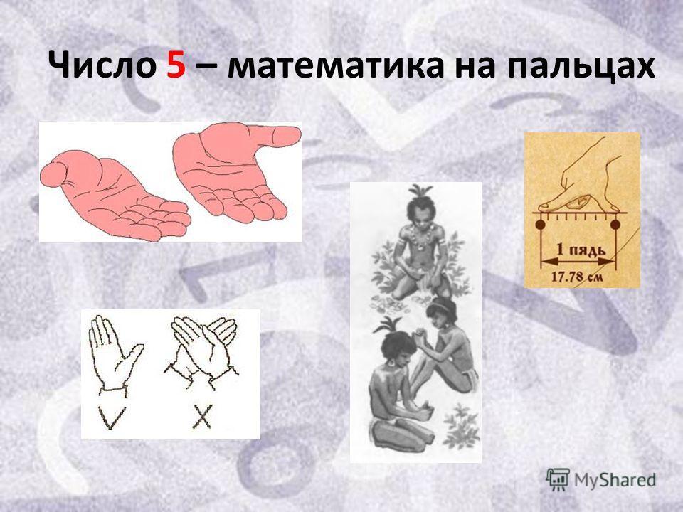 Число 5 – математика на пальцах