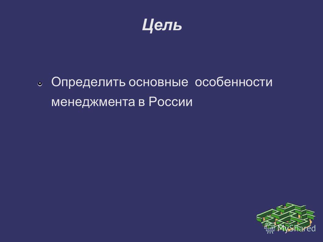 Цель Определить основные особенности менеджмента в России