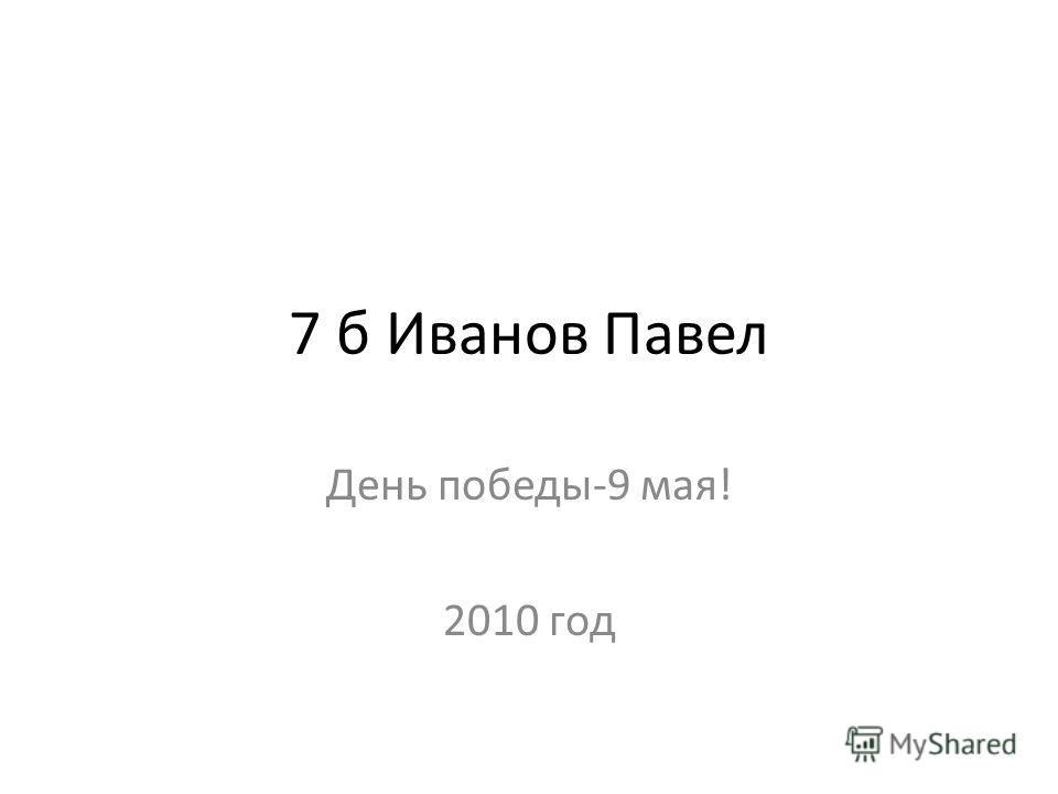 7 б Иванов Павел День победы-9 мая! 2010 год