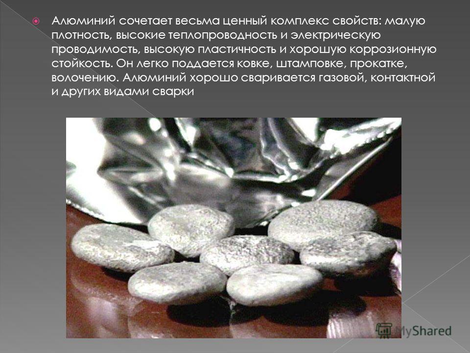 Алюминий сочетает весьма ценный комплекс свойств: малую плотность, высокие теплопроводность и электрическую проводимость, высокую пластичность и хорошую коррозионную стойкость. Он легко поддается ковке, штамповке, прокатке, волочению. Алюминий хорошо