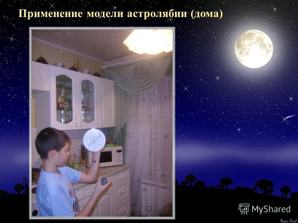 Применение модели астролябии (дома)