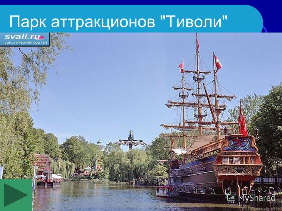 Парк аттракционов Тиволи