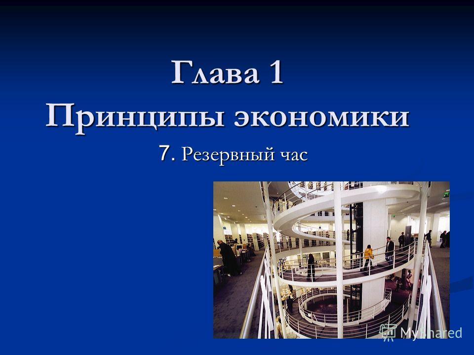 Глава 1 Принципы экономики 7. Резервный час