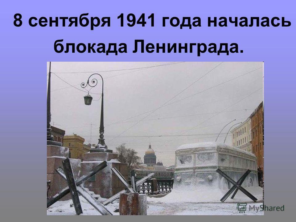 8 сентября 1941 года началась блокада Ленинграда.