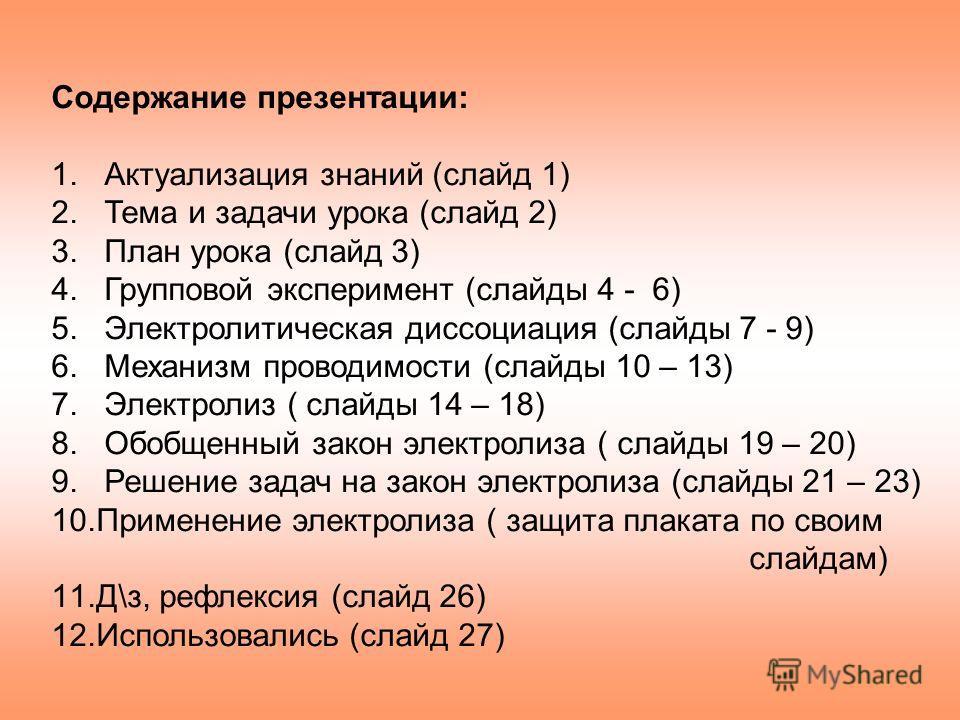 Содержание презентации: 1. Актуализация знаний (слайд 1) 2. Тема и задачи урока (слайд 2) 3. План урока (слайд 3) 4. Групповой эксперимент (слайды 4 - 6) 5. Электролитическая диссоциация (слайды 7 - 9) 6. Механизм проводимости (слайды 10 – 13) 7. Эле