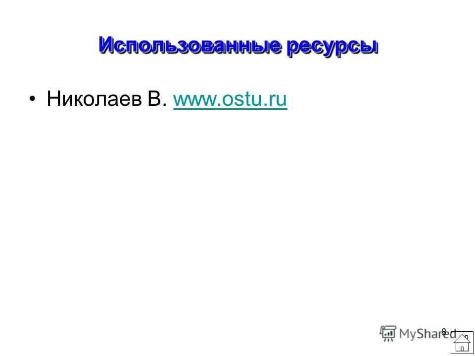 8 Использованные ресурсы Николаев В. www.ostu.ruwww.ostu.ru