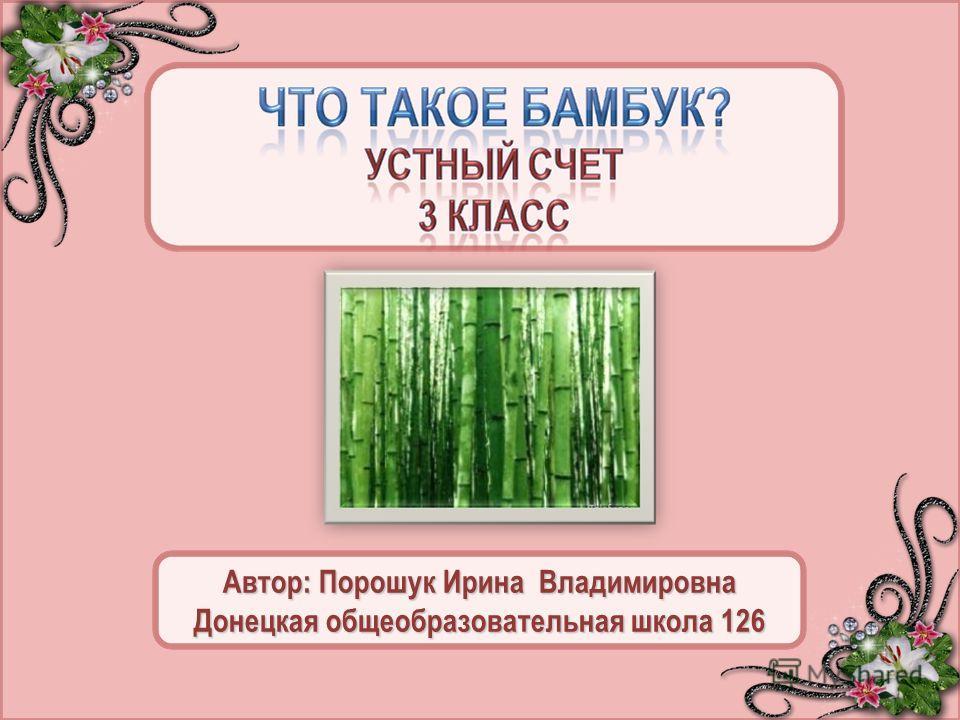 Автор: Порошук Ирина Владимировна Донецкая общеобразовательная школа 126