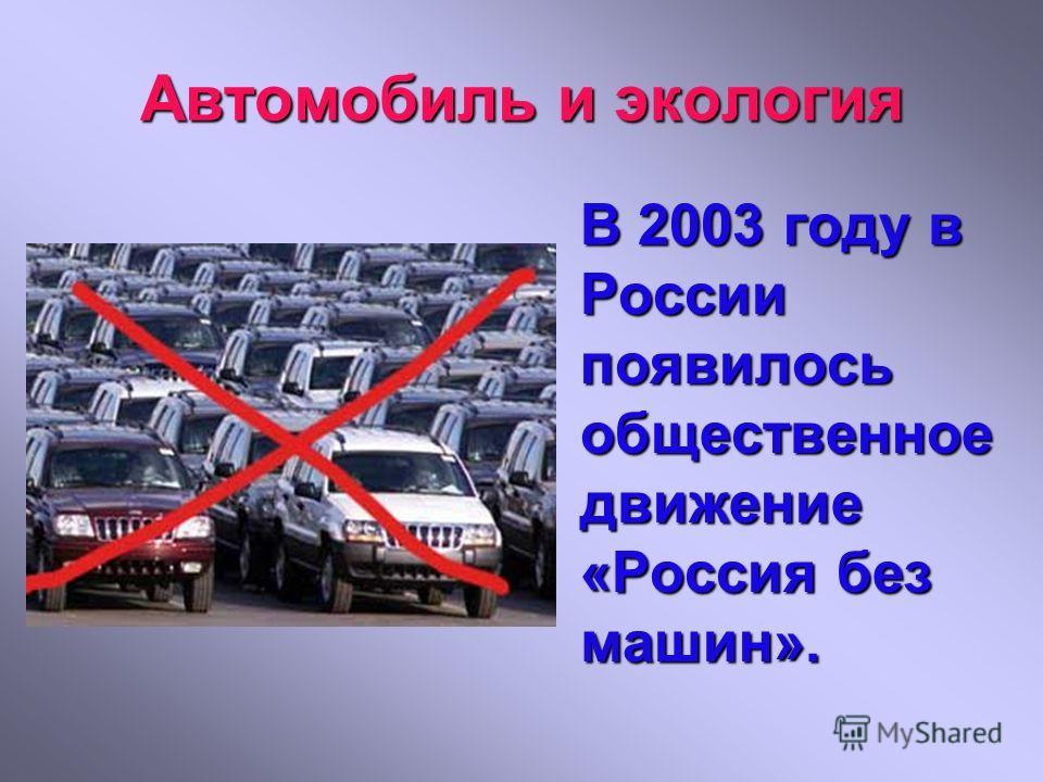 Автомобиль и экология В 2003 году в России появилось общественное движение «Россия без машин».