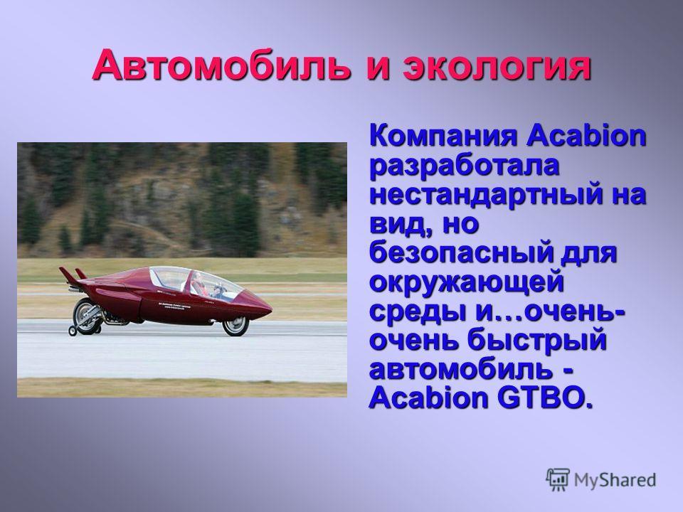 Автомобиль и экология Компания Acabion разработала нестандартный на вид, но безопасный для окружающей среды и…очень- очень быстрый автомобиль - Acabion GTBO.