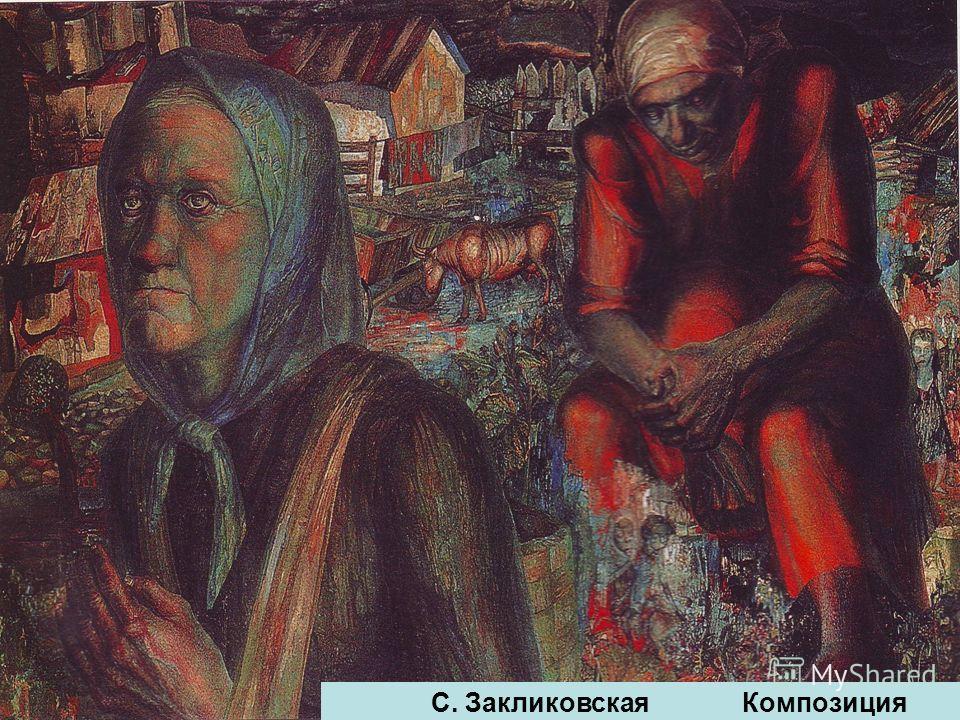 С. Закликовская Композиция