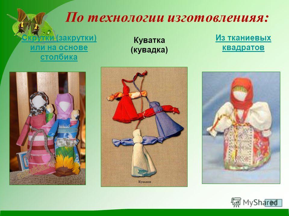По технологии изготовленияя: Скрутки (закрутки) или на основе столбика Из тканиевых квадратов Куватка (кувадка)