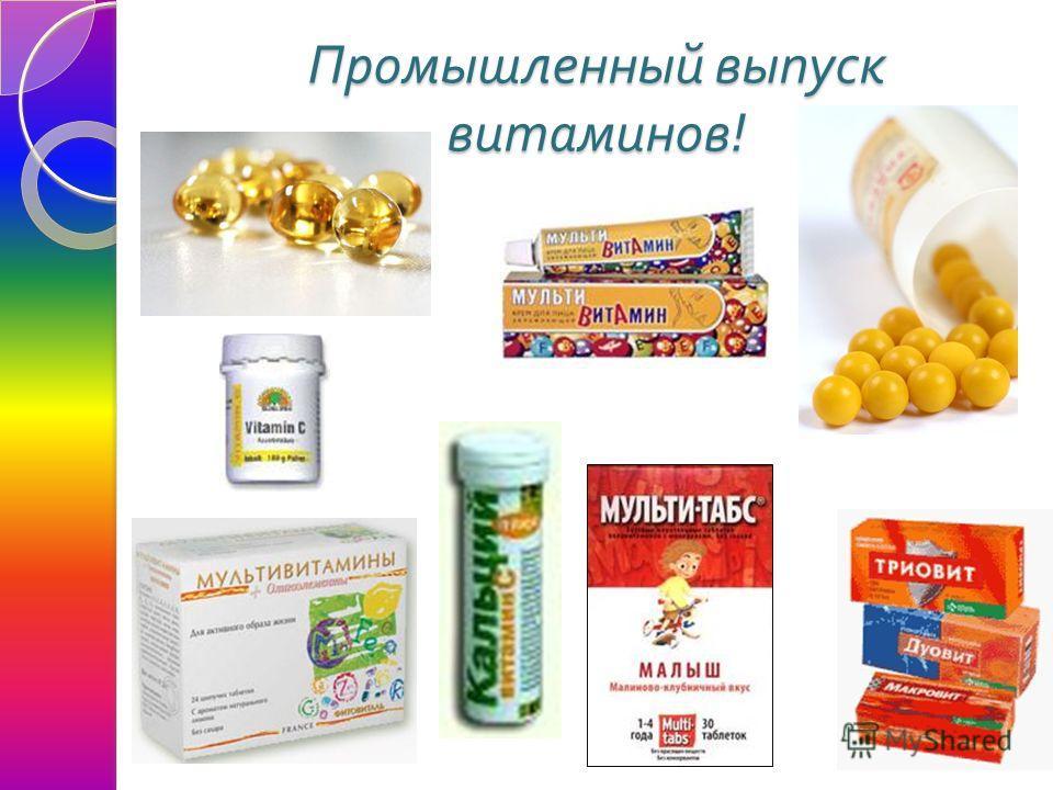 Промышленный выпуск витаминов !