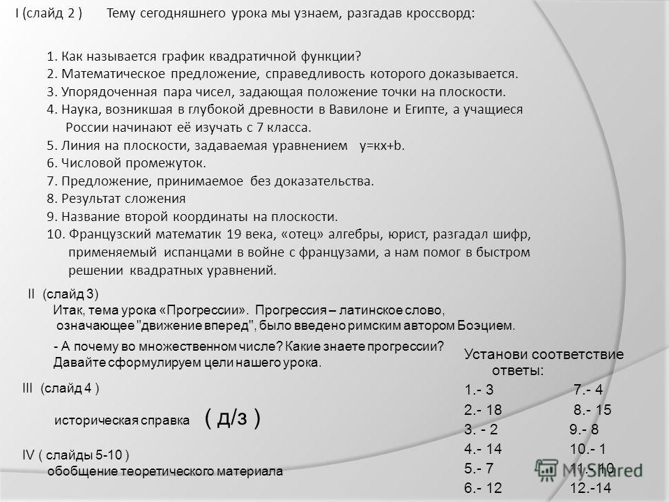 I (слайд 2 ) Тему сегодняшнего урока мы узнаем, разгадав кроссворд: 1. Как называется график квадратичной функции? 2. Математическое предложение, справедливость которого доказывается. 3. Упорядоченная пара чисел, задающая положение точки на плоскости