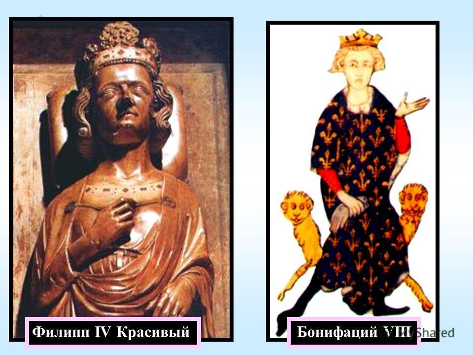 Филипп IV КрасивыйБонифаций VIII