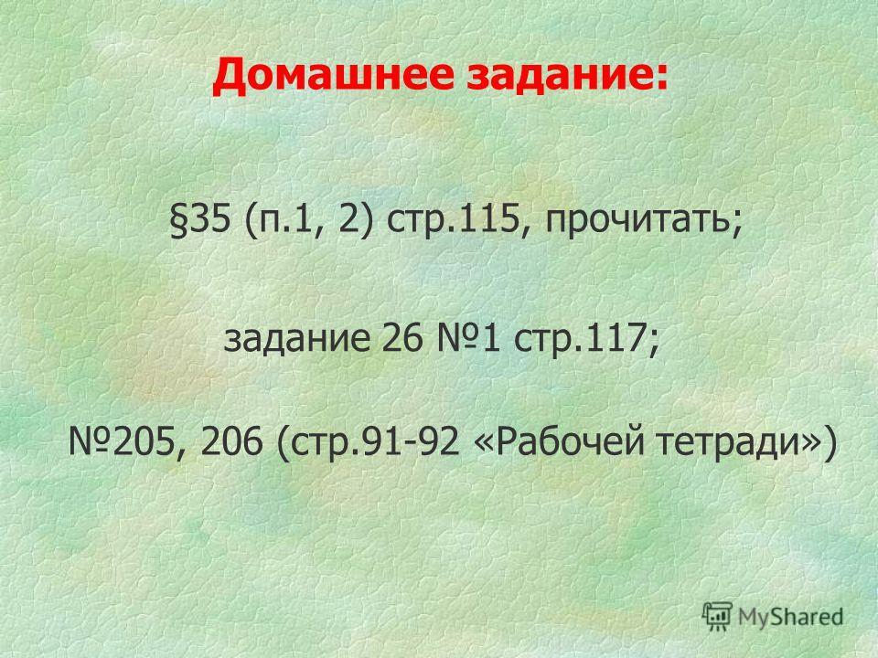 §35 (п.1, 2) стр.115, прочитать; задание 26 1 стр.117; 205, 206 (стр.91-92 «Рабочей тетради») Домашнее задание: