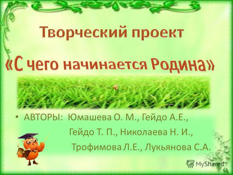 АВТОРЫ: Юмашева О. М., Гейдо А.Е., Гейдо Т. П., Николаева Н. И., Трофимова Л.Е., Лукьянова С.А.