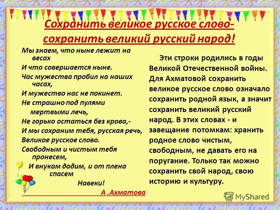 Сохранить великое русское слово- сохранить великий русский народ! Мы знаем, что ныне лежит на весах И что совершается ныне. Час мужества пробил на наших часах, И мужество нас не покинет. Не страшно под пулями мертвыми лечь, Не горько остаться без кро