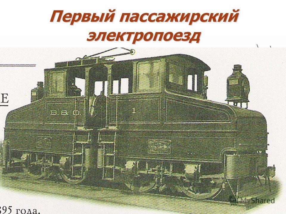 Первый пассажирский электропоезд