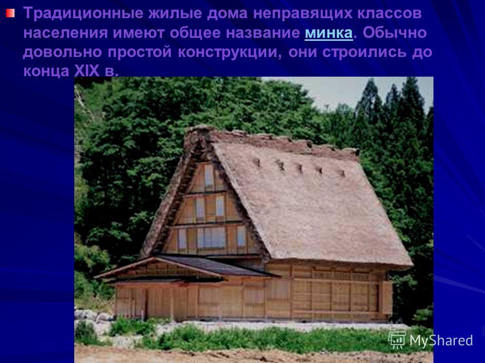 Традиционные жилые дома неправящих классов населения имеют общее название минка. Обычно довольно простой конструкции, они строились до конца XIX в.минка