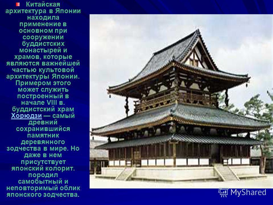 Китайская архитектура в Японии находила применение в основном при сооружении буддистских монастырей и храмов, которые являются важнейшей частью культовой архитектуры Японии. Примером этого может служить построенный в начале VIII в. буддистский храм Х