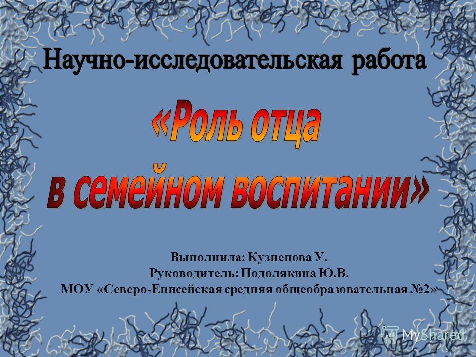 Выполнила: Кузнецова У. Руководитель: Подолякина Ю.В. МОУ «Северо-Енисейская средняя общеобразовательная 2»